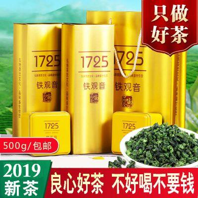 2019新茶铁观音浓香型 乌龙茶叶 安溪秋茶1725散装礼盒送礼500克