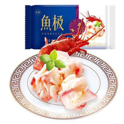 鱼极龙虾球120g火锅食材龙虾丸关东煮火锅丸子烧烤海鲜丸子