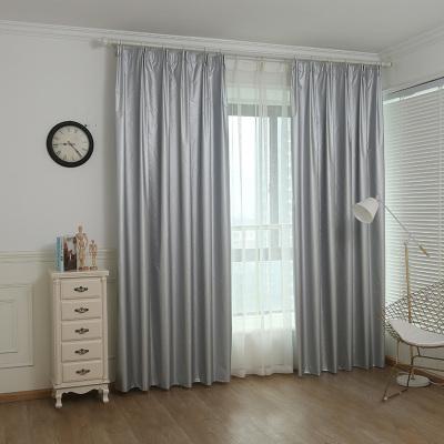 意爾嫚 簡約現代純色遮光窗簾加密加厚隔熱客廳臥室陽臺窗簾