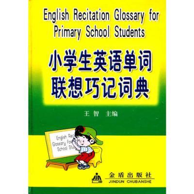 小學生英語單詞聯想巧記詞典(精裝)