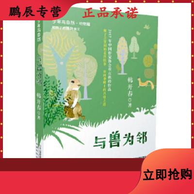 少年與自然·動物篇:4與獸為鄰 韓開春 9787556828319
