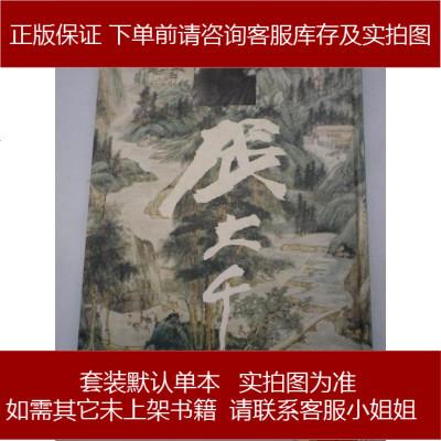 【手成新】张大千巴蜀精品集 不详 四川美术出版社 9787541012792