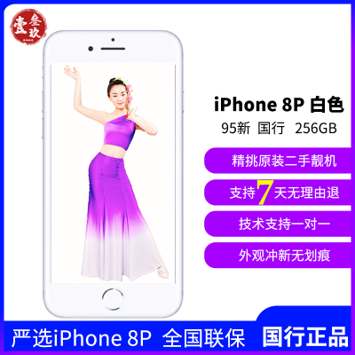 【二手95新】苹果/Apple iPhone8Plus 256G 国行8plus二手 手机 二手8P 苹果8plus白色