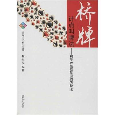 橋牌計點叫牌法:初學者*易掌握的叫牌法蔡祖悅9787546408811