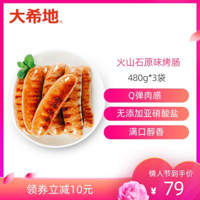 大希地火山石烤腸 原味肉腸 480g*3袋(共24根)冷凍熱狗燒烤腸臺式香腸豬肉雞肉香腸