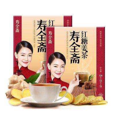壽全齋 紅糖姜茶120g*2 大姨媽茶姜糖紅糖水速溶姜母茶老姜湯生姜水姜汁