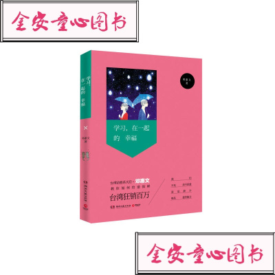 【单册】学习,在一起的幸福邓惠文 著湖南文艺出版社