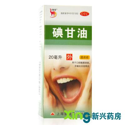 信龍碘甘油20ml*1瓶/盒口腔潰瘍藥牙齦腫痛智齒冠周炎牙周炎