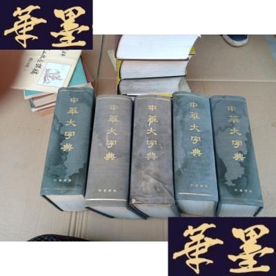 正版旧书中华大字典 精装一巨厚册