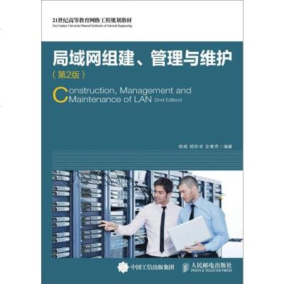 局域網組建、管理與維護(第版) 9787115410320