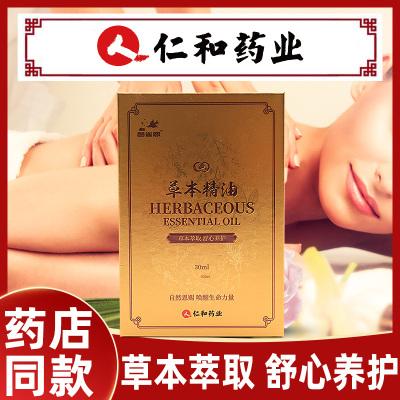 仁和茵雀恩草本精油30ml/盒 适用于颈肩腰腿关节疼痛引起的不适