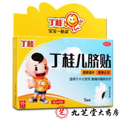 亚宝丁桂儿脐贴5贴 健脾温中儿童小儿腹泻腹痛泄泻药品