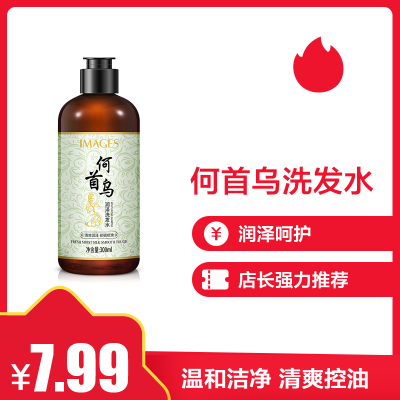 【买2件包 邮】何首乌润泽洗发水300ml 温和洁净清爽洗发露润发洗护欧博