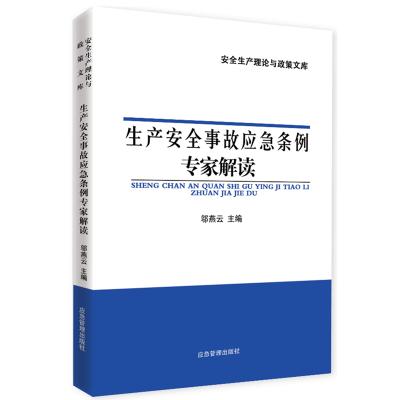 生产安全事故应急条例专家解读(2019版)应急条例释义 安全生产月培训用书