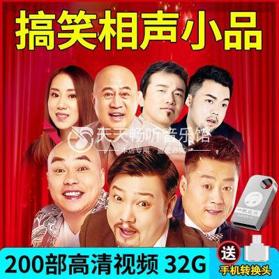 车载高清搞笑相声小品视频赵本山贾玲蔡明MP4看戏机U盘32G非DVD碟