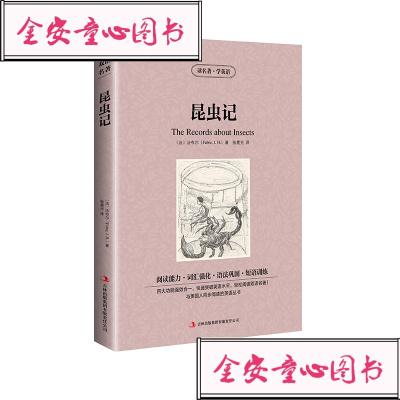 【單冊】【買三贈一】正版法布爾昆蟲記 讀名著學英語中英文對照雙語書籍青少年初中小學生課外讀物世界名著童話小說英文版
