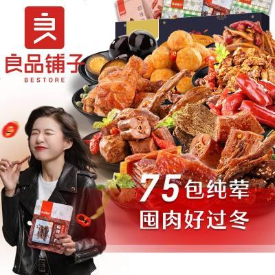 【良品鋪子-肉肉大滿足多肉零食大禮包1589g】網紅麻辣零食小吃整箱女生休閑食品