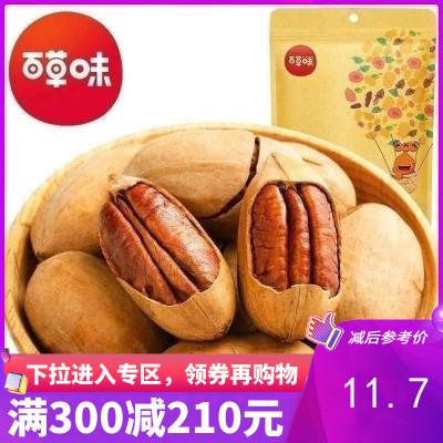 百草味 堅果 碧根果奶油味 100g 每日堅果休閑零食干果山核桃特產休閑食品其他滿滿
