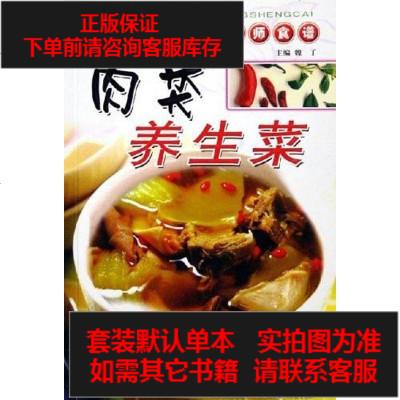 【二手8成新】肉类养生菜 9787505413863