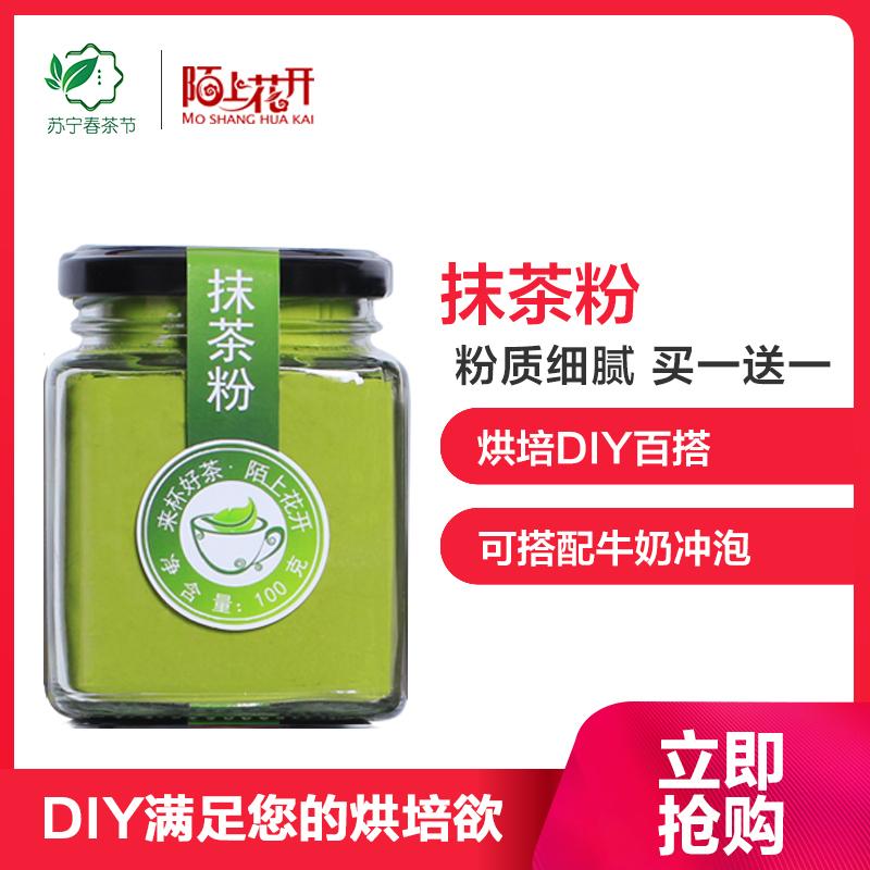 买1送1 陌上花开抹茶粉 烘焙原料日式绿茶粉食用抹茶粉冲饮奶茶