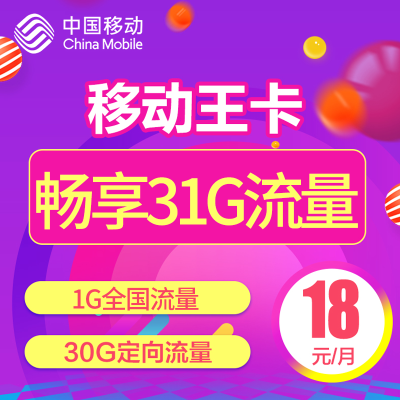中國移動 移動大王卡流量卡手機卡純流量卡大王卡電話卡無限流量卡免費領取全國通用