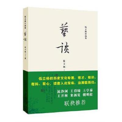 藝談伍立楊 著春風文藝出版社9787531342052