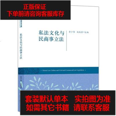 【二手8成新】私法文化与民商事立法 9787511886866