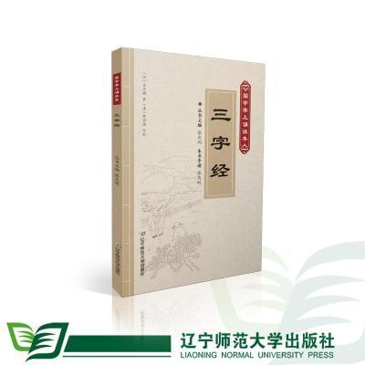 正版 三字经(国学掌上诵读本) 辽宁师范大学出版社 王应麟 9787565219924 书籍