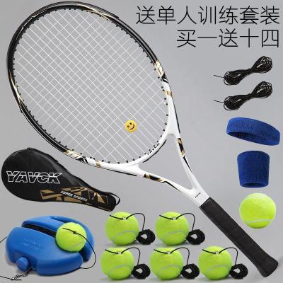 網球訓練器單人自打拍固定輔助器材帶線自動回彈皮筋球彈力繩底座【定制】 白色買1送14-MNX