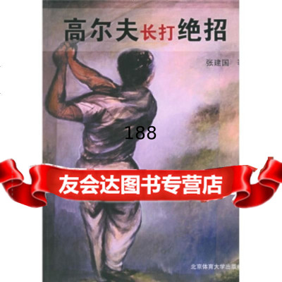 【9】高爾夫長打絕招:侯根伍茲實戰絕招精解張建國北京體育大學出版社9787811003963