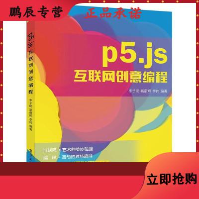 p5.js互联网创意编程9787121363740