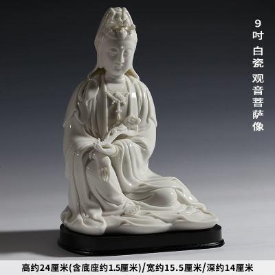 9吋如意自在观音居家陶瓷佛像摆件德化白瓷器佛教禅意工艺品