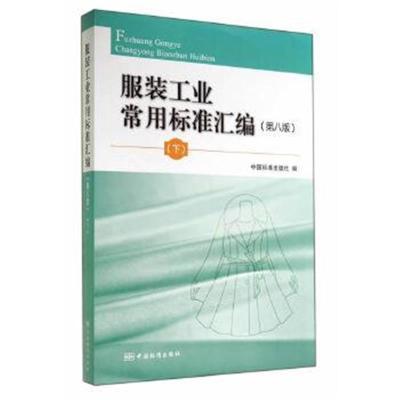 正版書籍 服裝工業常用標準匯編(第八版)(下) 9787506676038 中國標準出版