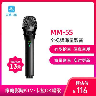 天籟K歌MM-5S無線智能麥克風家庭KTV電視K歌單只