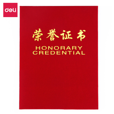 得力deli7578荣誉证书奖状纸12K外壳自带内芯封皮绒面a4优秀员工表扬红色烫金个人集体证书展开:295*210mm