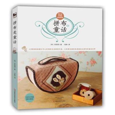 拼布是童话〔韩〕李恩周;付静9787534972805河南科学技术出版社