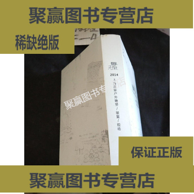 正版9层新 有限无限 2014上海国际户外雕塑装置现场