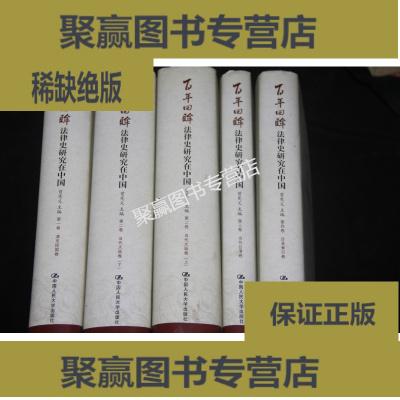 正版9层新 百年回眸:法律史研究在中国(套装共4卷全5册) 全五册