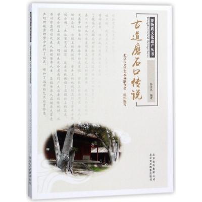古道磨石口傳說/非物質文化遺產叢書
