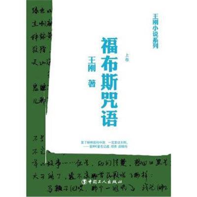 福布斯咒語(上下卷)