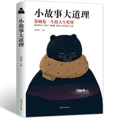 【成功勵志】小故事大道理