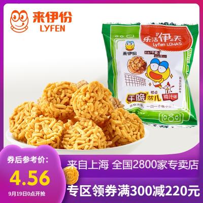 專區 來伊份干脆范兒雞汁味23gx3膨化零食鍋巴干休閑零食小吃干脆面美食