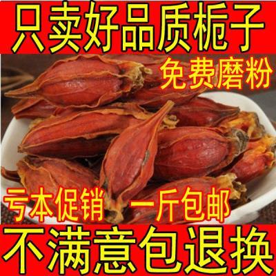 材特級梔子500克梔子枝子木丹梔子花茶免費磨粉