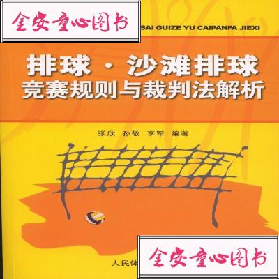 【单册】正版图书-排球。沙滩排球竞赛规则与裁判法解析//张欣、孙敬