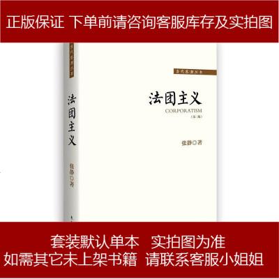 法团主义(第版) 张静 东方出版社 9787506080392