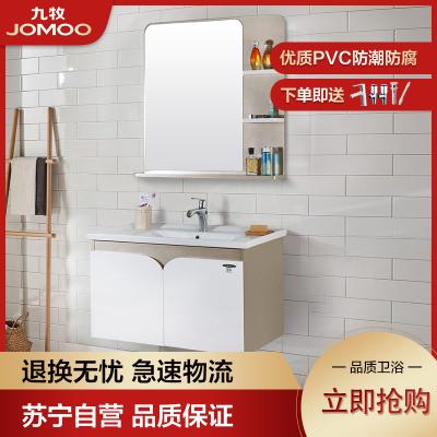 JOMOO九牧 现代简约浴室柜PVC材质浴室储物柜挂墙式洗漱台面盆镜柜吊柜A2170