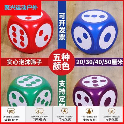 蘇寧運動戶外泡沫骰子色子大號大篩子塞子大碼超市商場活動游戲道具聚興新款
