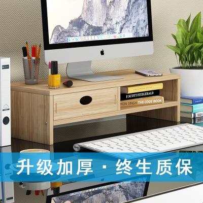 闪电客护颈电脑显示器增高架屏幕垫高抽屉式台式电脑架桌面电脑置物架子 B款 浅胡桃