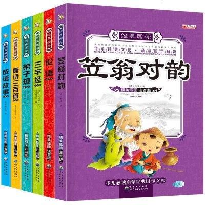 6本裝國學經典書籍全套正版兒童故事書3-6歲國學成語故事三字經笠翁對韻弟子