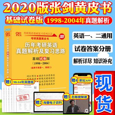 世纪高教2020历年考研英语真题解析及复习思路基础试卷版1997-2004年 2020年考研英语一英语二历年真题试卷